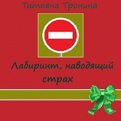 Татьяна Тронина - Лабиринт, наводящий страх