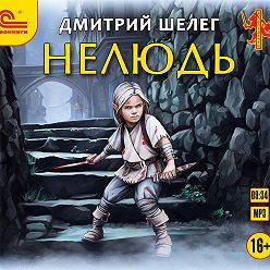 Дмитрий Шелег - Нелюдь