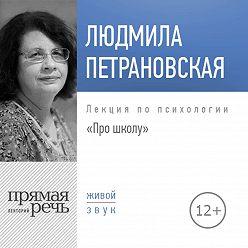 Людмила Петрановская - Лекция «Про школу»