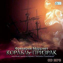 Фредерик Марриет - Корабль-призрак или еще одна история о «Летучем Голландце»