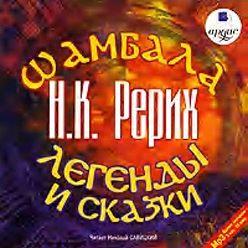 Николай Рерих - Шамбала. Легенды и сказки