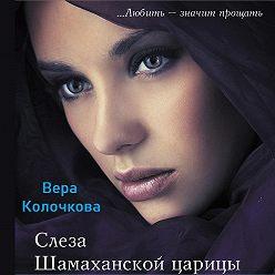 Вера Колочкова - Слеза Шамаханской царицы