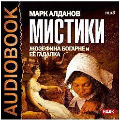 Марк Алданов - Мистики. Жозефина Богарне и ее гадалка