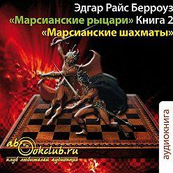 Эдгар Берроуз - Марсианские шахматы