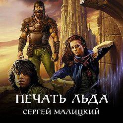 Сергей Малицкий - Печать льда