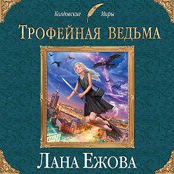 Лана Ежова - Трофейная ведьма