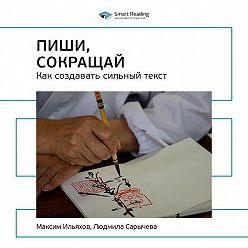 Smart Reading - Максим Ильяхов, Людмила Сарычева: Пиши, сокращай. Саммари