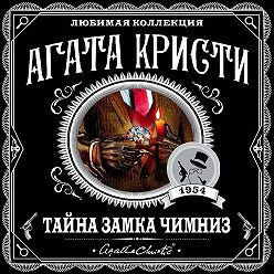 Агата Кристи - Тайна замка Чимниз