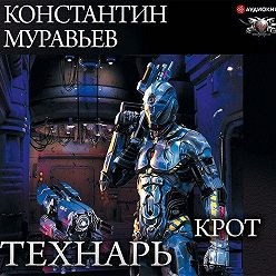 Константин Муравьёв - Крот
