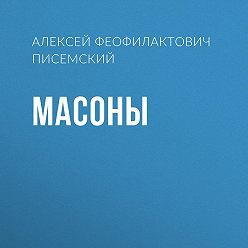 Алексей Писемский - Масоны