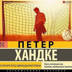 Петер Хандке - Страх вратаря перед одиннадцатиметровым