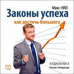 Макс Нил - Законы успеха. Как достичь большего