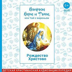 Радио Вера Журнал Фома - Рождество Христово