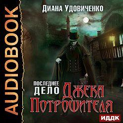 Диана Удовиченко - Последнее дело Джека Потрошителя