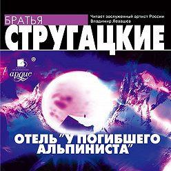 Аркадий и Борис Стругацкие - Отель «У погибшего альпиниста» (киносценарий)
