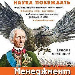 Вячеслав Летуновский - Менеджмент по-Суворовски. Наука побеждать