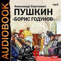 Aleksander Pushkin - Борис Годунов. Аудиоспектакль