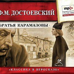 Федор Достоевский - Братья Карамазовы (сокращенный пересказ)