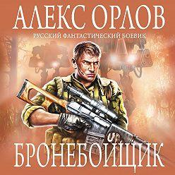 Алекс Орлов - Бронебойщик