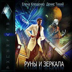 Елена Клещенко - Руны и зеркала