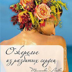 Светлана Демидова - Ожерелье из разбитых сердец