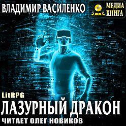 Владимир Василенко - Лазурный дракон