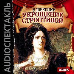 Уильям Шекспир - Укрощение строптивой (спектакль)
