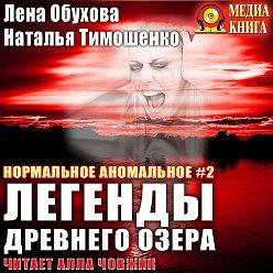 Елена Обухова - Легенды древнего озера