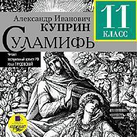 Александр Куприн - Суламифь
