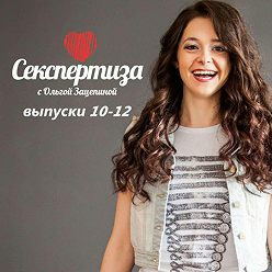 Ольга Зацепина - Аудиопрограмма «Секспертиза» выпуски 10-12