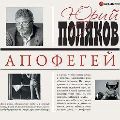 Юрий Поляков - Апофегей