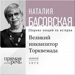Наталия Басовская - Лекция «Великий инквизитор Торквемада. На стороне зла»