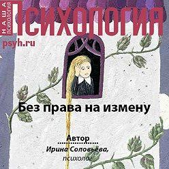 Ирина Соловьева - Без права на измену