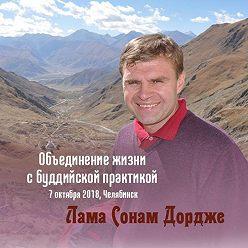 Лама Сонам Дордже - Объединение жизни с буддийской практикой