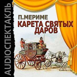 Проспер Мериме - Карета Святых Даров (спектакль)