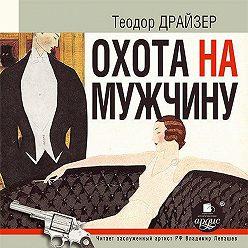 Теодор Драйзер - Охота на мужчину. Рассказы