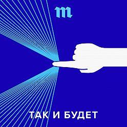 Даниил Дугаев - «Ложишься в аппарат, и он делает из тебя усредненного человека». Выпуск про медицину будущего