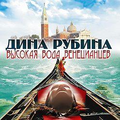 Дина Рубина - Высокая вода венецианцев