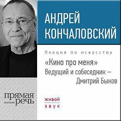 Андрей Кончаловский - Андрей Кончаловский. Кино про меня