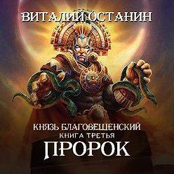 Виталий Останин - Пророк