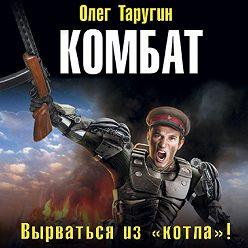 Олег Таругин - Комбат. Вырваться из «котла»!