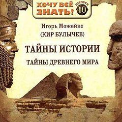 Игорь Можейко - Тайны истории. Тайны Древнего мира