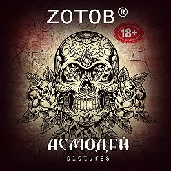 Георгий Зотов - Асмодей Pictures
