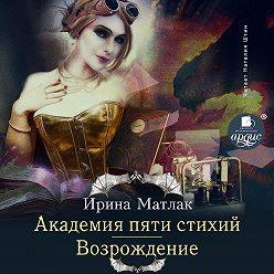 Ирина Матлак - Академия пяти стихий. Возрождение