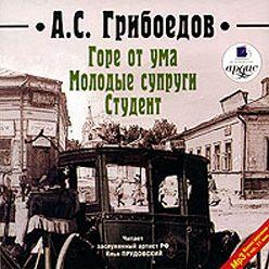 Александр Грибоедов - Горе от ума. Молодые супруги. Студент