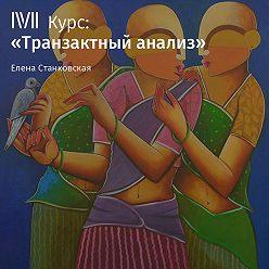Елена Станковская - Лекция «Драйв и драйверы»