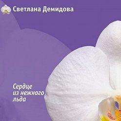 Светлана Демидова - Сердце из нежного льда
