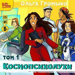 Ольга Громыко - Космопсихолухи. Том 1