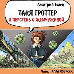 Дмитрий Емец - Таня Гроттер и перстень с жемчужиной
