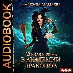 Надежда Мамаева - Черная ведьма в Академии драконов
